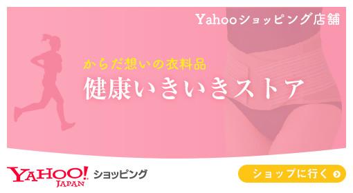 Yahooショッピング店舗 からだ想いの衣料品 健康いきいきストア