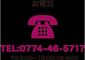 TEL:0774-46-5717