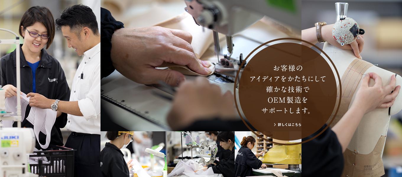 お客様のアイディアをかたちにして確かな技術でOEM製造をサポートします。